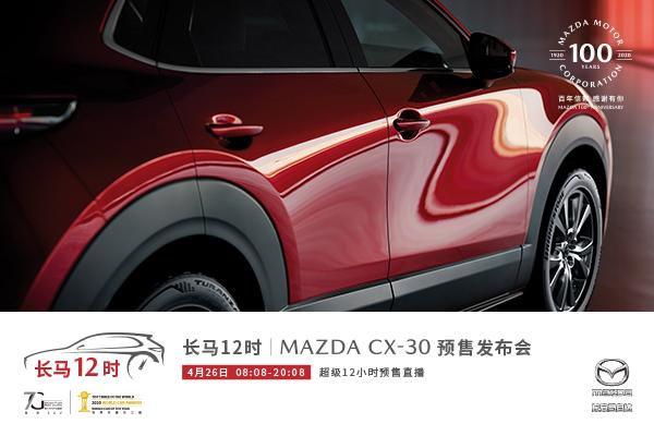 「长马12时」MADZA CX-30 预售发布会