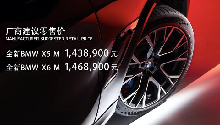 钢铁猛兽来袭,全新宝马X5 M/X6 M 售143.89万元起