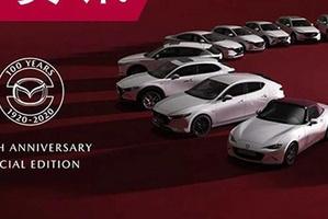 喜迎100周年,马自达将推出多款专属车型