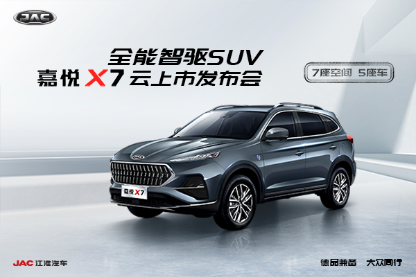 全能智驱SUV——嘉悦X7云上市发布会