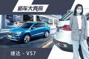 """新车大真探:没有了大众标,捷达VS7的""""德味""""还香吗?"""