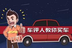 车评人教你买车(9):高速用车环境如何试车