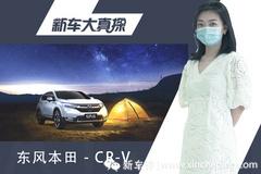 新车大真探:本田CR-V到店实拍 裸车优惠上万元