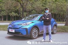 试驾广汽丰田C-HR EV:TNGA架构加持,电动也不失驾驶乐趣