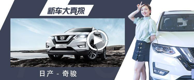 奇骏到店实拍:性价比之王 20万合资SUV必推荐车型!