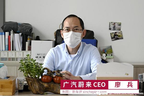 """以""""用户为先""""探寻新路线 和CEO廖兵聊广汽蔚来"""