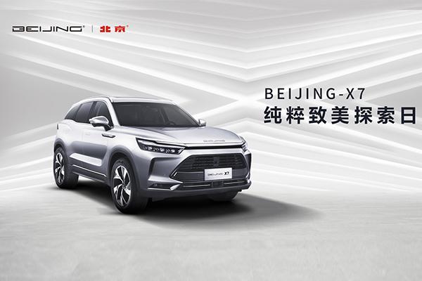 BEIJING-X7纯粹致美探索日