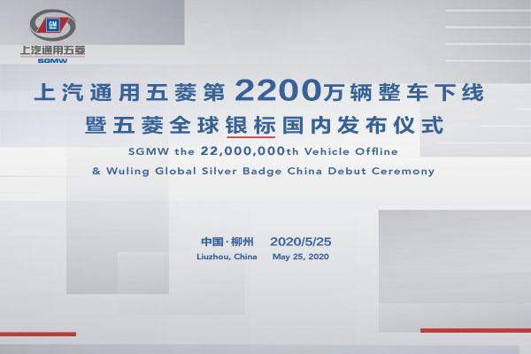 五菱全球银标首发