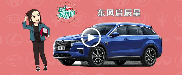 """購車我幫你:東風啟辰星不再""""日產"""" 更加""""高級"""""""