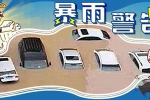 硬核科普:暴雨后,车子被水泡了怎么挽回损失!