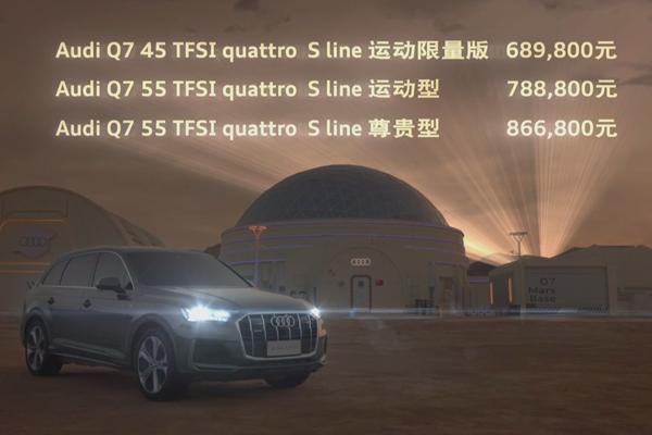 技术派的再革新与全面升级 新奥迪Q7上市售68.98-86.68万