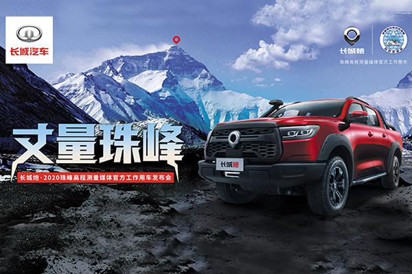 长城炮·2020珠峰高程测量媒体官方工作用车发布会