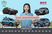 """购车我帮你:带你逛""""云车展"""",2020年合资紧凑SUV怎选?"""