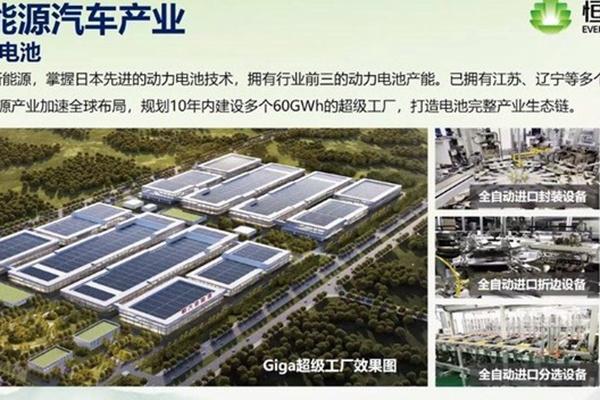 上海国资委转让恒大国能新能源汽车20%股权,出让价4.4亿