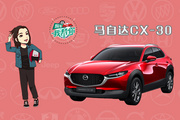 购车我帮你 马自达CX-30:两厢、2.0L、还是手动挡!