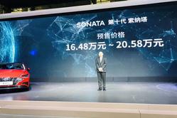 粤港澳车展:北京现代第十代索纳塔开启预售16.48万起