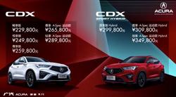 运动套装加持 新款讴歌CDX上市售22.98万起