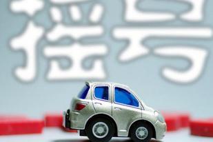 北京交委新規:搖號向無車家庭傾斜 每人僅留一個指標