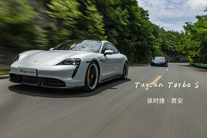 保时捷Taycan Turbo S抢鲜试