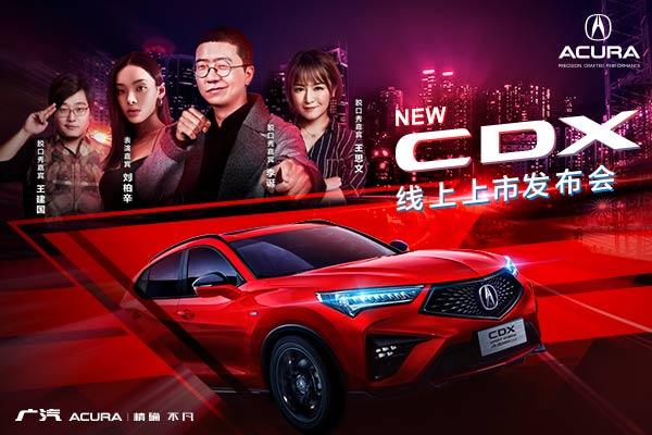 广汽Acura NEW CDX线上上市发布会