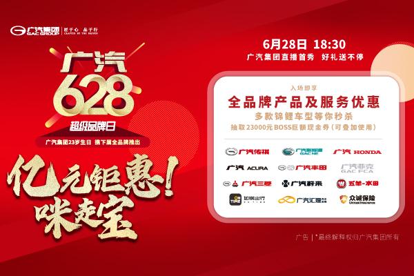 广汽628超级品牌日——全品牌BOSS价到