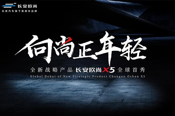 向尚正年轻——全新战略产品长安欧尚X5全球首秀