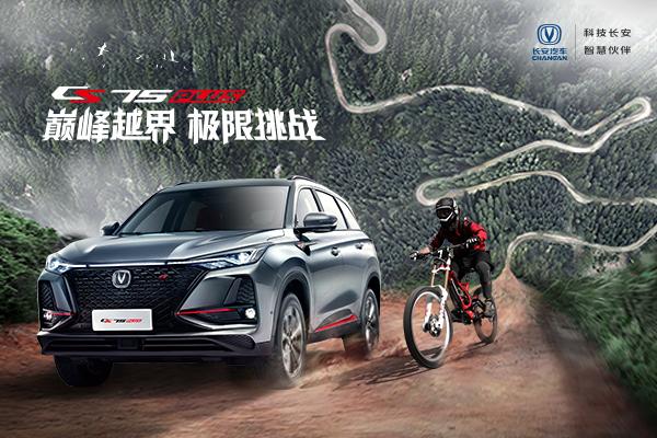 长安CS75PLUS越界挑战山地自行车越野竞速