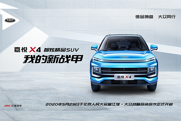 江淮乘用车 3.0 时代嘉速度——嘉悦 X4 云上市