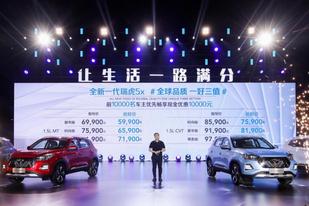 新瑞虎5x售6.99-9.79万元 前1万名车主优惠1万元