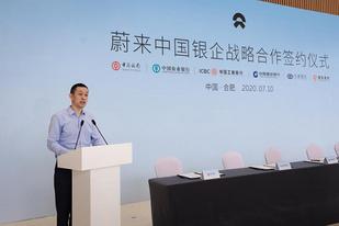 蔚来中国签署银企战略合作协议,获104亿元综合授信