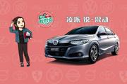 本田凌派·锐混动:国内首款1.5L i-MMD混动轿车,选吗!