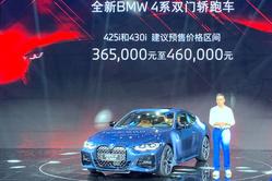 2020成都车展:全新宝马4系正式开启预售36.5-46万元