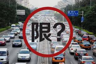 北京交警:高考期间接送考生车辆违反限号不处罚