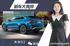 新车大真探:颜控粉看过来 奥迪Q3轿跑版值得拥有!