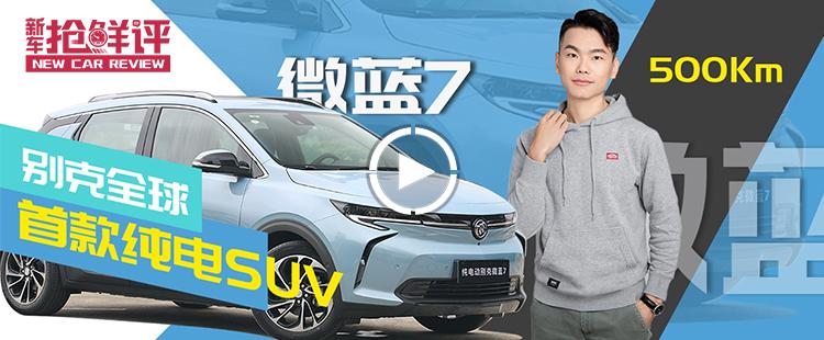 体验微蓝7:别克全球首款纯电SUV,没想到空间竟然这么大!