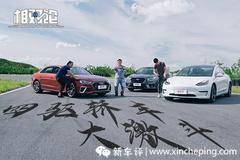 更贵一定更强?不同价位四驱运动轿车大激斗!