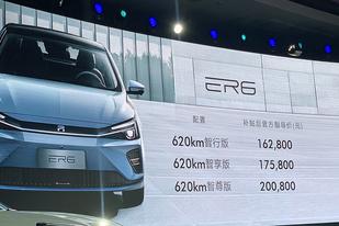 是时候卖私家车市场了吗?荣威ER6上市售16.28万起