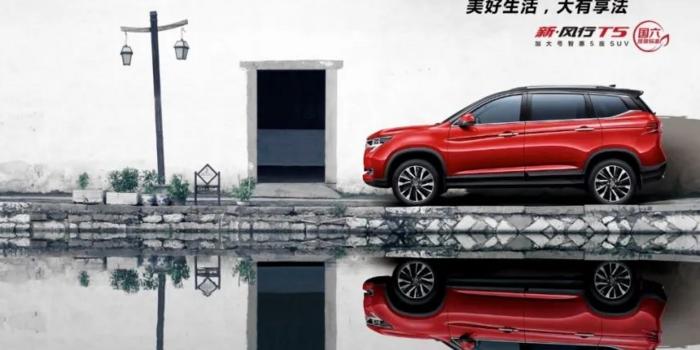 东安汽发1.5T+6AT动力总成 助力2021款风行T5上市