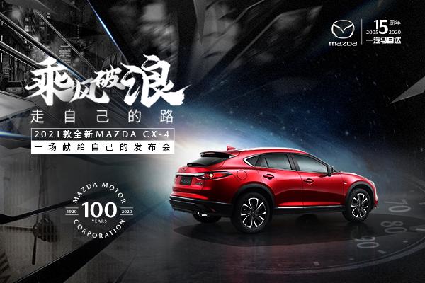 2021款全新MAZDA CX-4上市发布会直击