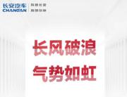 长安汽车7月销量为164931辆,同比增长38.5%