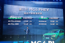 第三代MG6 PHEV上市 补贴后售价14.58万起