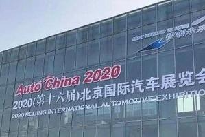 2020北京车展开幕,究竟谁在强颜欢笑?