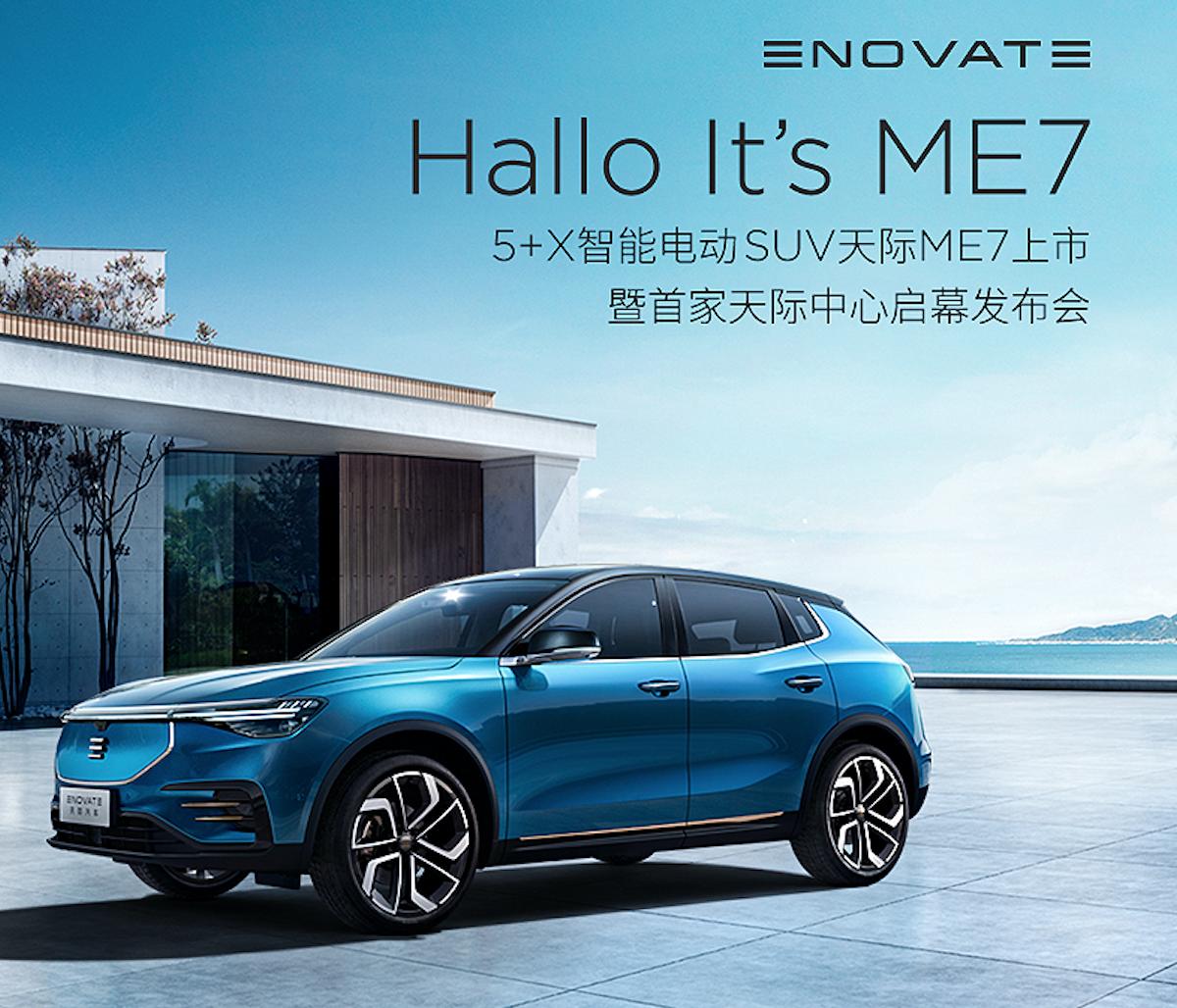 5+X智能电动SUV天际ME7上市暨首家天际中心启幕发布会