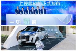 5年推十车/上汽集团氢战略发布 上汽大通EUNIQ 7首秀