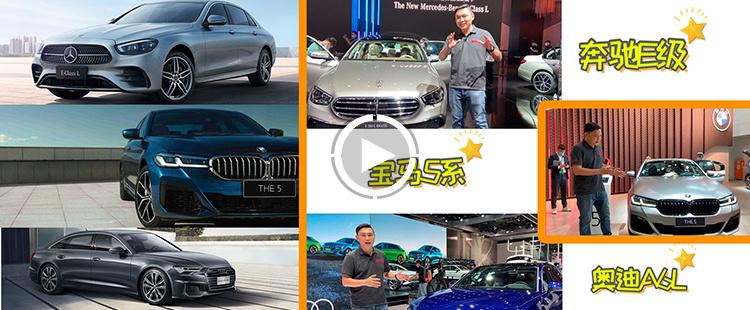 BBA行政级轿车横评 北京车展之A6L对比5系对比E级