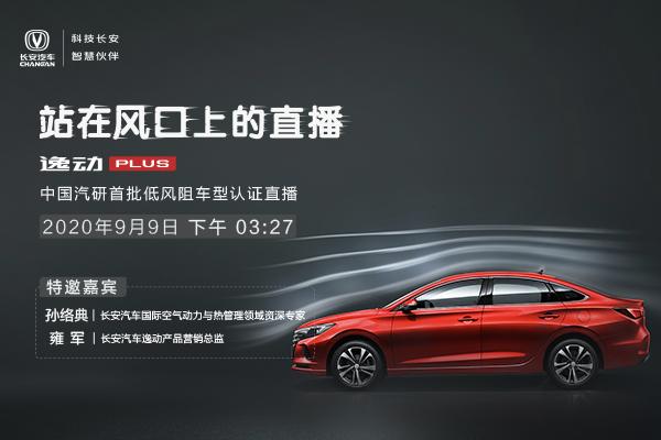 站在风口上的直播——长安逸动PLUS中国汽研首批低风阻车型认证直播