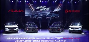 2021款风神AX7/AX7 PRO联袂上市,售8.99万起