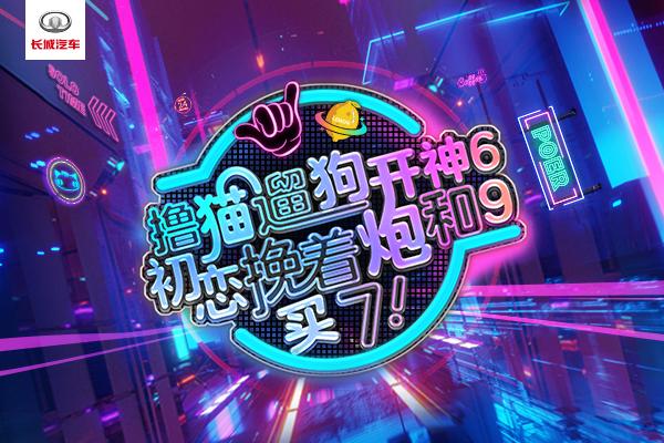 2020北京车展长城汽车发布会