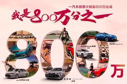 广州家宴迎接新起点 一汽丰田800万达成感恩庆典开幕