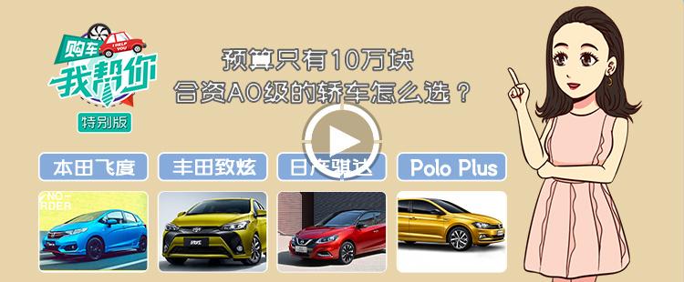 购车我帮你:10万预算,合资A0级小车有什么好选择?